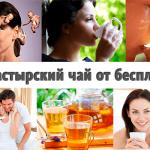 Монастырский чай от бесплодия