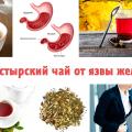 Монастырский чай от язвы желудка