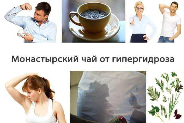 Монастырский чай от гипергидроза