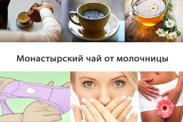 Монастырский чай при лечении молочницы 🍵